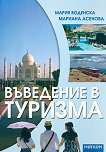 Въведение в туризма - Мария Воденска, Мариана Асенова -