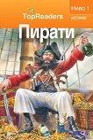 TopReaders: Пирати - Денис Раян - книга за учителя