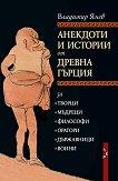 Анекдоти и истории от Древна Гърция - книга