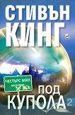 Под купола - книга 2 - Стивън Кинг -
