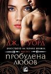 Братството на черния кинжал - книга 3: Пробудена любов - Дж. Р. Уорд -