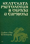 Келтската митология в образи и символи - Силвия Ботеройд, Паул Ф. Ботеройд -