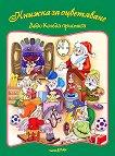 Книжка за оцветяване - Дядо Коледа пристига - детска книга