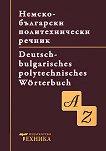Немско-български политехнически речник -