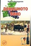 Домашното вино - Христо Костадинов -