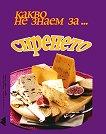 Какво не знаем за сиренето - книга