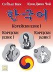 Корейски език I - учебник