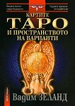 Картите Таро и пространството на варианти - Комплект книга + карти - Вадим Зеланд - книга