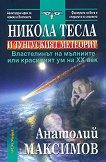 Никола Тесла и Тунгуският метеорит - книга