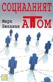 Социалният атом - книга