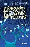 Извънземното от Долна Митрополия - Петър Марчев -