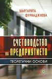 Счетоводство на предприятието - теоретични основи 2010 - Маргарита Фурнаджиева -