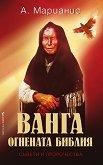 Ванга - Огнената библия - А. Марианис - книга