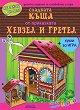 """Сладката къща от приказката """"Хензел и Гретел"""" - Картонен модел -"""