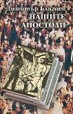 Нашите апостоли - Димитър Благоев -