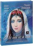 Любовта на поета в стихове и писма: Не бой се и ела - Пейо Яворов -