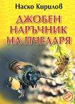 Джобен наръчник на пчеларя - Наско Кирилов -