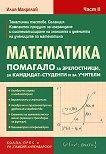 Математика: Помагало за зрелостници, за кандидат-студенти и за учители - част 2 -