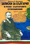 Записки за България и руско-българските отношения -