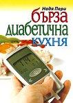 Бърза диабетична кухня - Надя Пери -