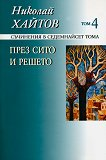 Николай Хайтов - съчинения в седемнайсет тома - том 4: През сито и решето -