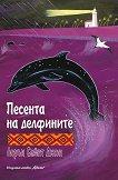 Опияняващата магия на Африка - книга 2: Песента на делфините - Лорън Сейнт Джон -