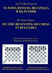 За началото на шахмата в България - игра