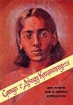 Срещи с Джиду Кришнамурти -
