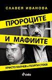 Пророците и мафиите : Христо Калчев и Георги Стоев - Славея Иванова -