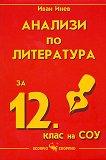 Анализи по литература за 12. клас на СОУ - Иван Инев -