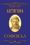 Антигона - Софокъл -