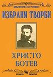 Избрани творби: Христо Ботев - Христо Ботев - книга