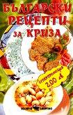 Български рецепти за криза - Тодор Енев -