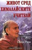 Живот сред хималайските учители - Свами Рама - книга