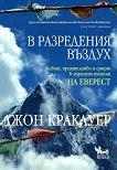 В разредения въздух - книга