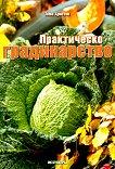 Практическо градинарство - Тома Христов -