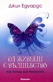Да живееш с вълшебство - Джил Едуардс - книга