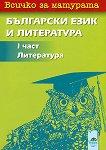 Всичко за матурата: 1 част - Литература за 11. клас - Владимир Атанасов, Ангел Малинов -