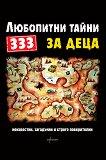 333 любопитни тайни за деца - Сабине Фритц, Астрид Оте, Елке Швалм -