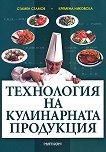 Технология на кулинарната продукция - Стамен Стамов, Кремена Никовска -