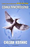 Игрите на глада - книга 3: Сойка-присмехулка - Сюзан Колинс - книга