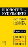 Биология на купуването - основи на невромаркетинга - Мартин Линдстрьом -