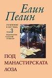 Съчинения в пет тома: том 3 - Под манастирската лоза - Елин Пелин -