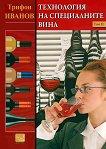 Технология на специалните вина - том 2 - Трифон Иванов -