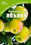 Наръчник на градинаря - Отглеждане на ябълки - Мария Манолова -