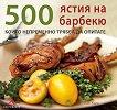 500 ястия на барбекю, които непременно трябва да опитате - Пол Кърк -