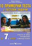 10 примерни теста и тестови задачи по български език и литература за външно оценяване в 7. клас - учебна тетрадка