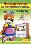 Весели уроци за детската градина - 3 - 4 години - детска книга