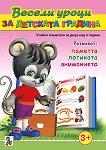 Весели уроци за детската градина - за деца над 3 години - детска книга