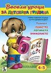 Весели уроци за детската градина - 4 - 5 години - книга